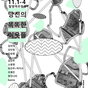 Exhibition & Forking room: Your smart neighbourhood, Seoul (ROK)