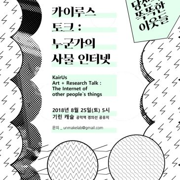Artist talk: The Internet of other people's things, Your smart neighborhood, Seoul (ROK)